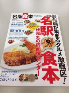 meieki-shoku01